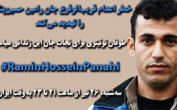 """""""#IRAN ARE YOU LISTENING?""""  Ongoing fears for life of Ramin Hossein Panahi"""